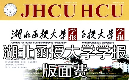 湖北函授大学官网_湖北函授大学学报版面费是多少?