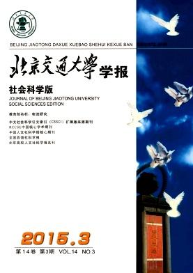 北交大邮箱-北京交通大学学报 社会科学版 投稿图片 37830 277x392