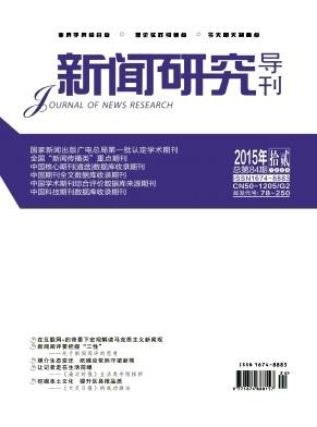 新闻研究导刊封面图