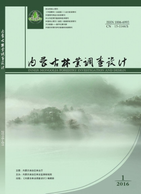 内蒙古林业调查设计封面图
