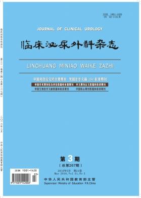 临床泌尿外科杂志
